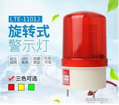 警示燈 警報燈LED閃爍旋轉警示燈蜂鳴器KSDS13577