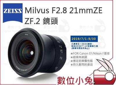 數位小兔【限時活動 ZEISS Milvus F2.8 21mm ZE ZF.2 鏡頭 送保護鏡】nikon 公司貨