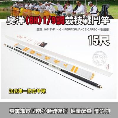 (手研釣具) 奧洋AOYANG (6H)1/9調 15尺 福壽池競技戰鬥竿 4X HIGH SVF碳纖維 池釣手竿