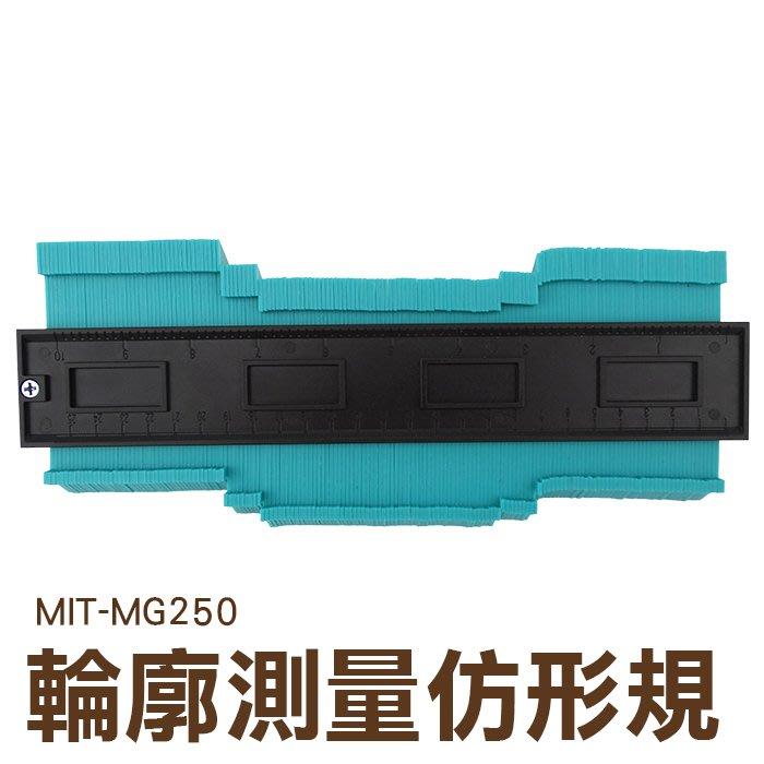 丸石五金 ABS材質仿型規 250MM 輪廓測量規 不規則弧度取樣尺 量規 仿型尺 MIT-MG250