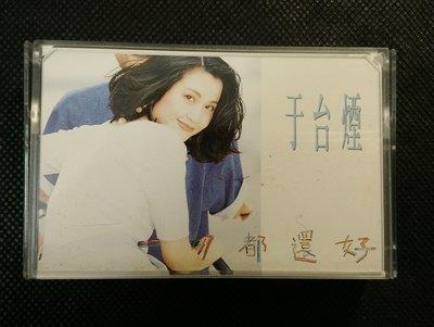 錄音帶 /卡帶/ 8F / 于台煙 / 一切都還好 / 淚滴 / LADY / 牽阮的手 /非CD非黑膠