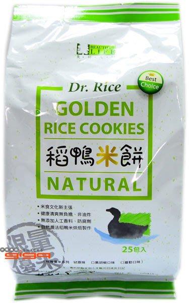 【吉嘉食品】稻鴨米餅(原味) 1袋25小包[#1]{4714379830132}