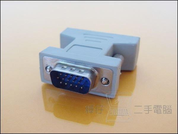 【樺仔3C 】VGA DVI 轉接頭 VGA 15P 公頭 轉 DVI 29P 母頭 轉接頭 轉換頭