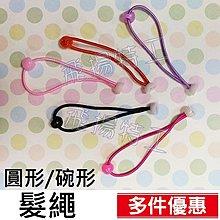 【飛揚特工】碗形 髮繩/髮圈/髮束 3個 半圓  髮飾材料 髮繩素材