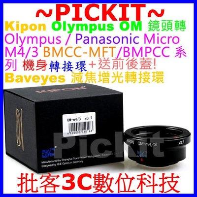 KIPON Baveyes Focal Reducer Speed Booster OM鏡頭轉MICRO M43轉接環