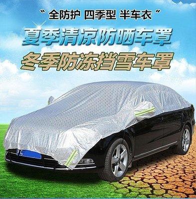 汽車遮陽罩半罩半車衣鋁膜汽車防曬隔熱罩清涼罩汽車遮陽傘太陽傘  IGO