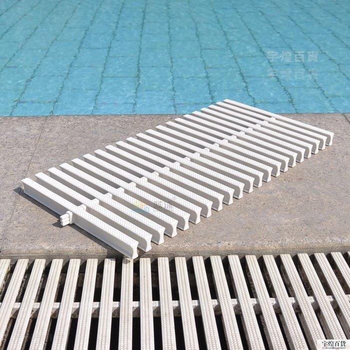 《宇煌》游泳池 SPA 排水蓋 排水溝蓋 廚房 地溝 蓋板 溝渠蓋 泳池 18公分寬_50米
