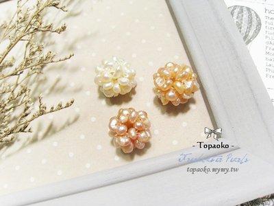 天然石.DIY串珠 天然白.粉紫.粉橘淡水珍珠編織花球隨機1入【Q101-Q103】約13mm散珠條珠《晶格格的多寶格》