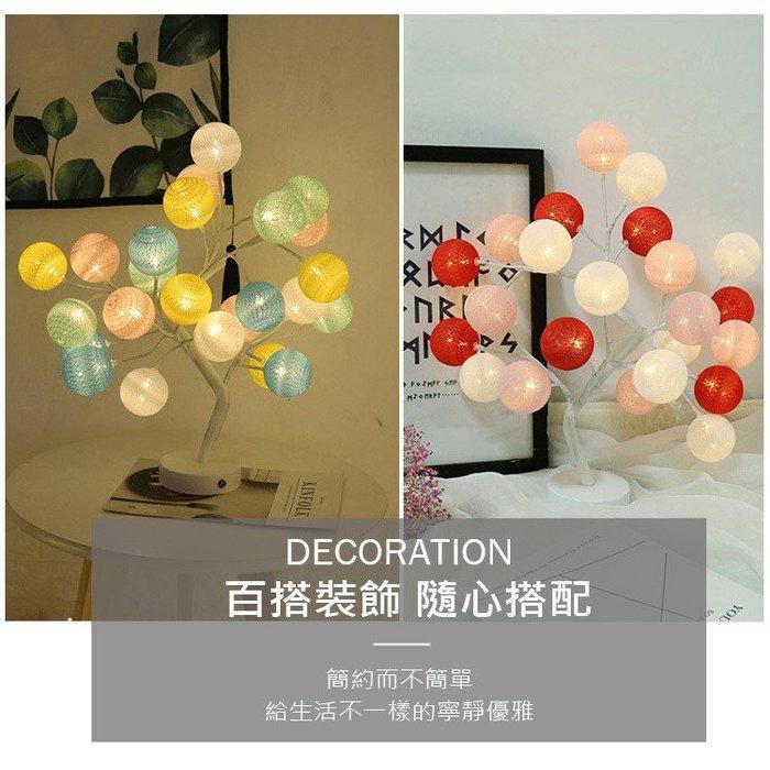 《阿玲》促銷 北歐簡約風格 棉球樹燈 造型燈 氣氛燈 LED燈 北歐風 裝飾 聖誕節 USB燈 浪漫燈 型裝飾燈/情境燈