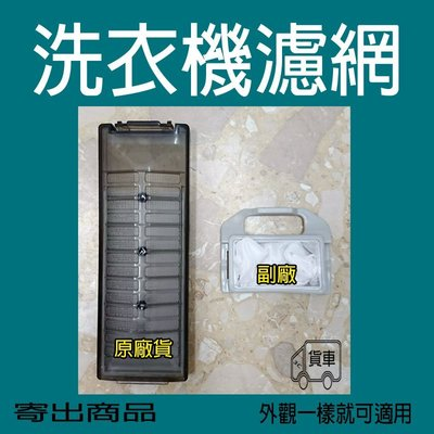 WMA-105S WMA-106F 聲寶洗衣機濾網 過濾網 【寄出商品:上方濾網(副廠)2個+下方濾網(原廠)1個】