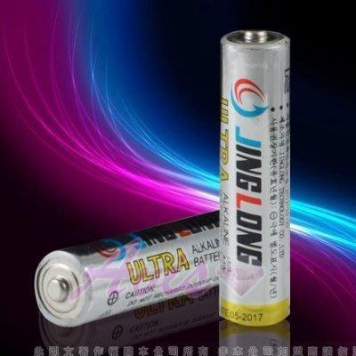 4號電池系列JING LONG四號電池LR03 AAA1.5V雙顆