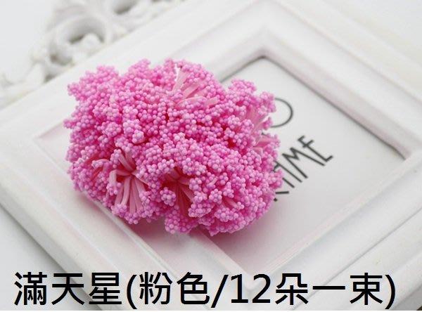 ☆創意特色專賣店☆DIY滿天星 喜糖盒 花環 小花束 配件必備 (粉色/一束12朵)