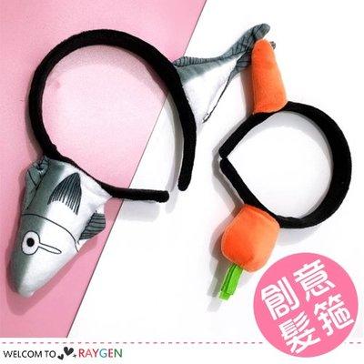 HH婦幼館 網紅動漫週邊胡蘿蔔鹹魚搞怪髮箍 頭飾【2A091M307】
