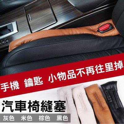 御彩數位@汽車椅縫塞-黑色 單個 車載座椅防漏縫隙 保護套 萬用防掉條 車邊防漏墊子 防手機鑰匙手錶掉落 實用緊密貼合