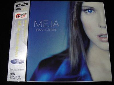 【198樂坊】Meja-Seven Sisters(Lay Me Down..日版)CK