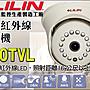 LILIN 利凌監控大廠 超熱賣  紅外線球型攝影...