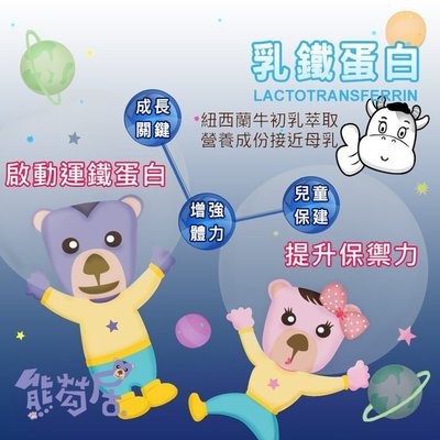 """熊芶居 """"乳鐵蛋白(50G)"""" 兒童保健 搭配 十五益生菌 優格粉 綠藻粉 菊糖 另有 膠原蛋白 大豆蛋白"""