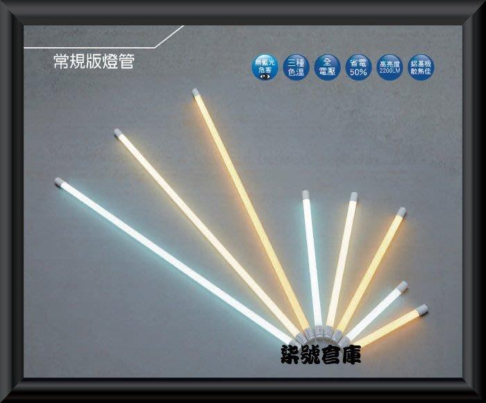 柒號倉庫 舞光4尺LED燈管 T8LED燈管 無藍光 CNS認證【促銷一波】【衝評價】【數量有限】