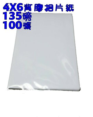《含稅》A6 / 4X6 (100mm*15mm) 130磅 高光澤亮面背膠相片紙 (可自製貼紙用) 100張/包