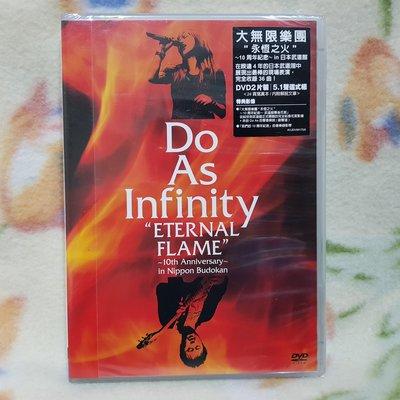 Do As Infinity 大無限樂團DVD=``永恆之火``~10周年紀念~in 日本武道館(全新未拆封)