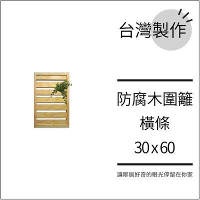 陽台圍籬花架30*60橫條柵欄丨防腐木籬笆.花格網.庭院圍欄.實木格柵.戶外室內裝飾.台灣製作【免運費】