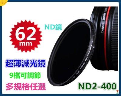 免運【可調ND2-400中灰減光鏡】 多規格任選!此賣場62mm單眼相機尼康G5光軌LG車軌NiSi腳架參考