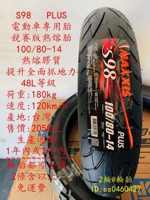 MAXXIS 瑪吉斯 S98 PLUS 競賽版 100/80-14 2條免運