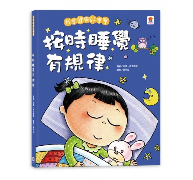 ☆天才老爸☆→【双美】我是健康好寶寶:按時睡覺有規律