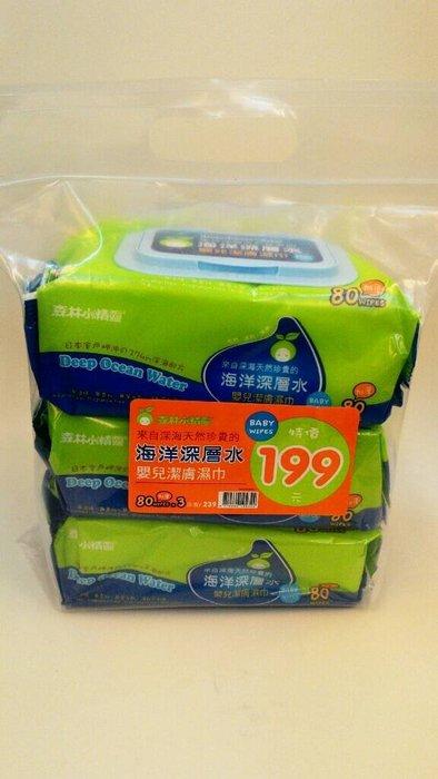 【喜樂之地】森林小精靈 海洋深層水  嬰兒潔膚濕巾 (80抽/包,3包/袋)