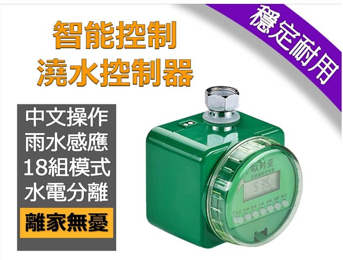 澆水定時控制器(附送電池)