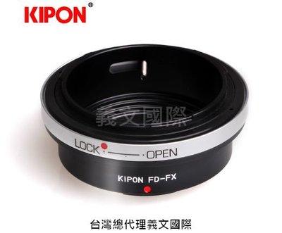 Kipon轉接環專賣店:FD-FX(Fuji X|富士|Canon FD|X-H1|X-Pro3|X-T100|X-E3)