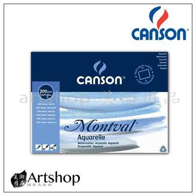 【Artshop美術用品】法國 CANSON 康頌 Montval 水彩本 300g (18x25cm) 膠裝12入