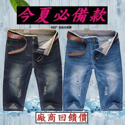 【超低價】復古刷破仿舊牛仔短褲 五分短褲 膝上短褲 加大尺碼 【28~38】