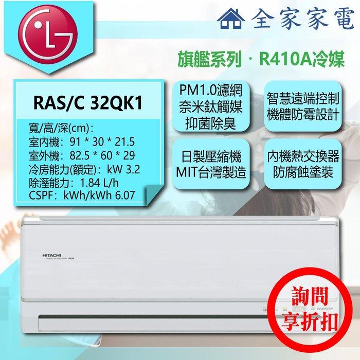 【問享折扣】日立 冷氣/空調 RAS-32QK1 + RAC-32QK1【全家家電】旗艦/單冷/壁掛 (4-6坪適用)