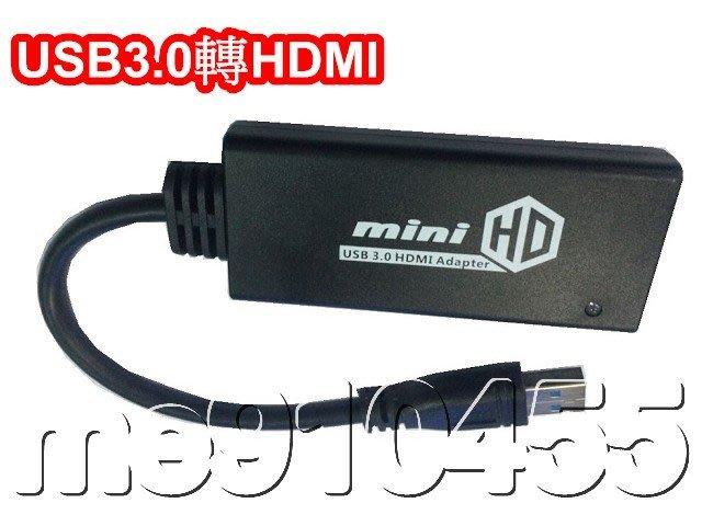 支援W10 USB3.0轉HDMI 擴展顯卡 獨立顯卡 高清顯卡 HDMI轉接頭 hdim轉接線 轉接器 電腦 筆電