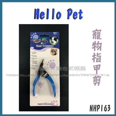 【Mr.多多】<台灣製造 Hello Pet>NHP163 寵物指甲剪 犬貓用 寵物美容