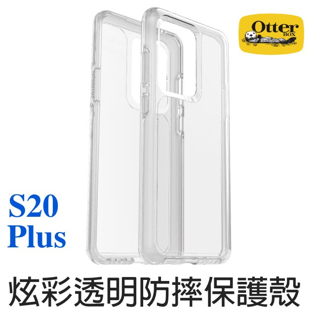 OtterBox Samsung Galaxy S20/S20 Plus Symmetry炫彩透明保護殼-Clear透明