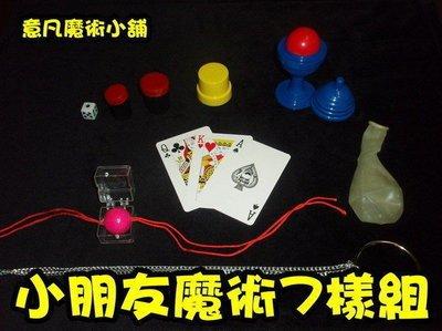 【意凡魔術小舖】魔術道具 小朋友 才藝表演 生日禮物 安親班才藝教學7樣魔術