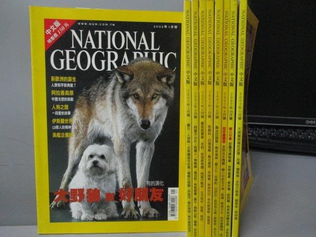 【書寶二手書T6/雜誌期刊_YKS】國家地理雜誌_2002/1~11月間_共9本合售_大野狼與好朋友等