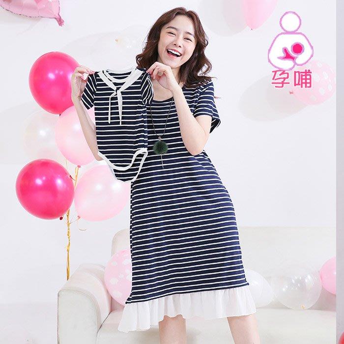 【愛天使哺乳衣】93548彈性棉 甜美條紋哺乳洋裝 孕婦裝 親子裝