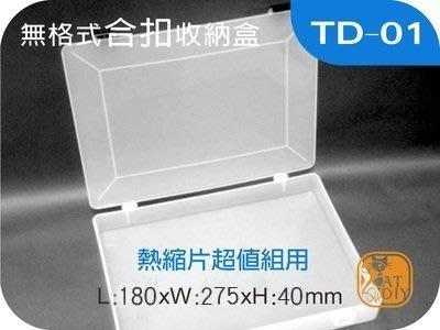 熱縮片【無格式合扣收納盒TD-01】週邊工具 熱縮片 神奇熱縮片 透明盒 收納盒