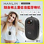 【免運】HANLIN BTE200 隨身迷你重低音稀土藍芽喇叭 可自拍  MP3藍牙音箱 TF卡 音響【翔盛】