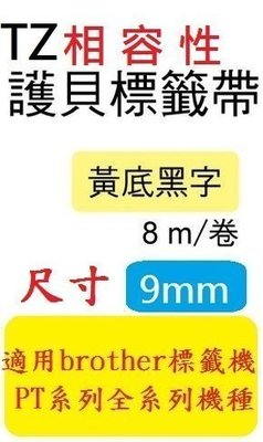 TZ相容性護貝標籤帶(9mm)黃底黑字 PT-P710BT/PT-P300BT(TZ-621/TZe-621)