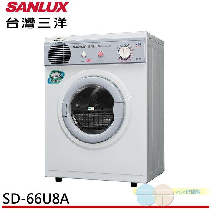 限區配送+基本安裝*元元家電館*SANLUX 台灣三洋 5KG PTC加熱乾衣機 SD-66U8A