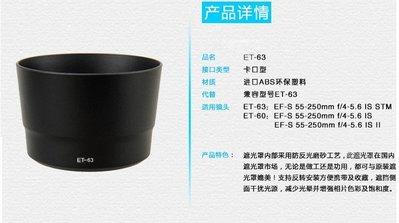 FOR Canon副廠遮光罩ET-63 EF-S 55-250mm F4-5.6 IS STM 77D 750d 70D 台南市