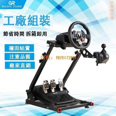 戶外探行者 GR折疊模擬賽車遊戲方向盤支架G29/G27/T150/TGT/CSW/TMX/T300RS