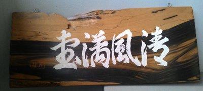 日本黑柿木木匾 陰刻「清風滿堂」 稀少