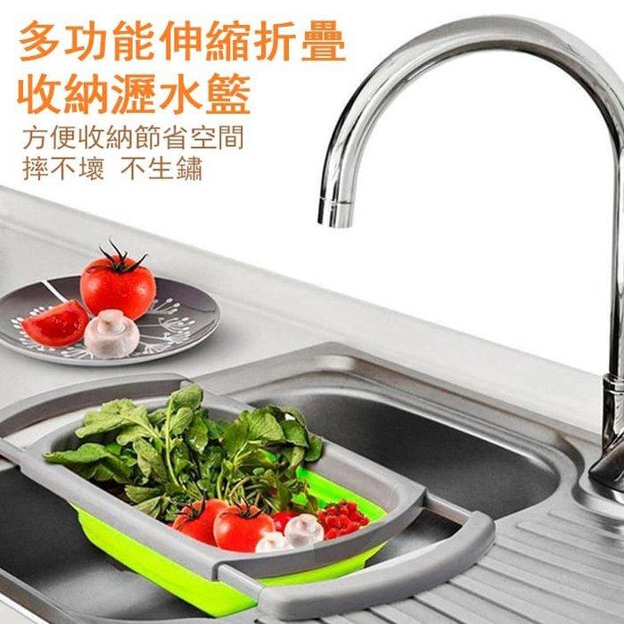 多功能伸縮折疊收納瀝水籃 洗蔬果 濾水籃