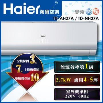 一級節能 Haier 海爾 家用一對一 冷暖 變頻分離式冷氣/變頻空調 TD-NH27A/TD-AH27A