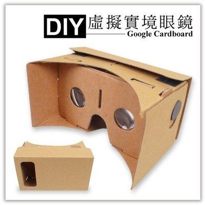 【贈品禮品】B2882 DIY 虛擬實境眼鏡/谷歌 手工版 DIY google cardboard VR 手機 3D